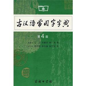 古汉语常用字字典(第四版)