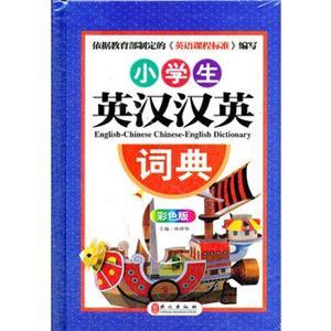 小学生英汉汉英词典(彩色版)