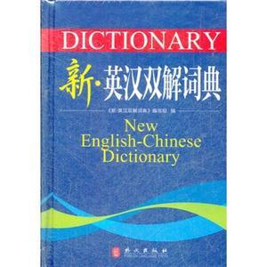 新.英汉双解词典