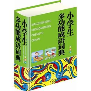 小学生多功能成语词典(双色版)