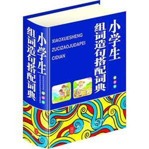小学生组词造句搭配词典
