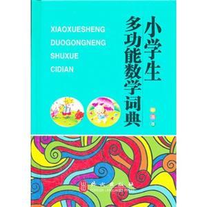 小学生多功能数学词典(彩图版)