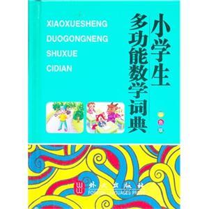 小学生多功能数学词典(双色版)