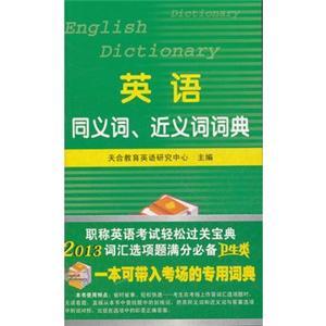 英语同义词、近义词词典(卫生类)