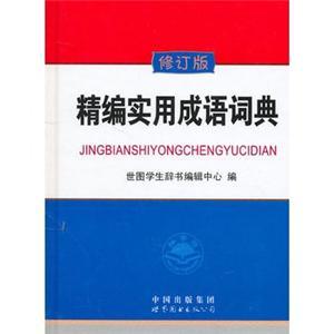 精编实用成语词典(修订版)