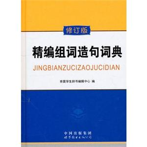 精编组词造句词典(修订版)