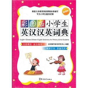 新课标彩图版小学生英汉汉英词典