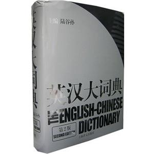 英汉大词典(第二版)