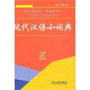 学子辞书现代汉语小词典(硬皮)