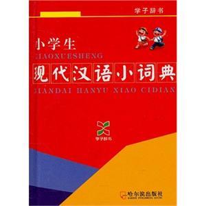 小学生现代汉语小词典