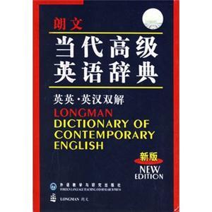 朗文当代高级英语辞典(英英/英汉双解)(新版)