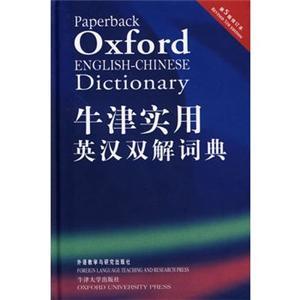 牛津实用英汉双解词典(第5版修订本)