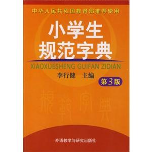 小学生规范字典(第3版)