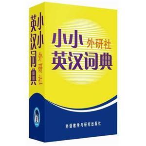 小小外研社英汉词典