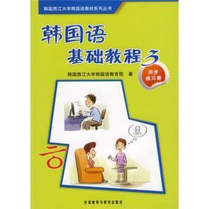 韩国语基础教程3同步练习册