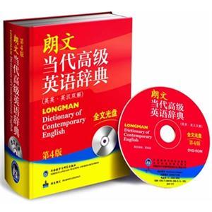 朗文当代高级英语辞典(英英、英汉双解)第4版