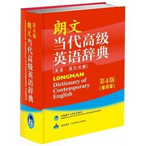 朗文当代高级英语辞典第4版