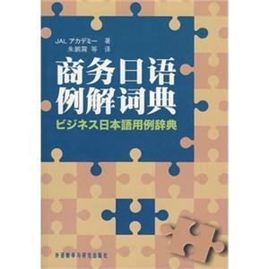 商务日语例解词典日本语用例辞典