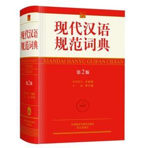 现代汉语规范词典第2版