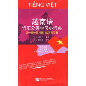 越南语词汇分类学习小词典