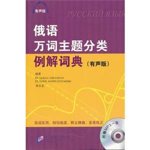 俄语万词主题分类例解词典(有声版)附光盘