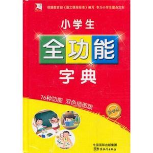 小学生全功能字典(新课标)