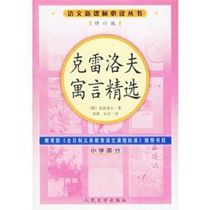 克雷洛夫寓言精选(修订版)