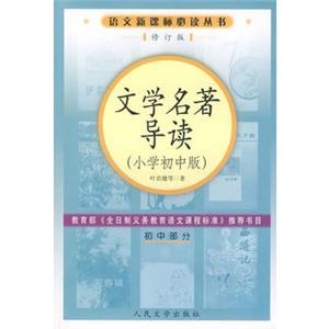 文学名著导读(小学初中版)(修订版)
