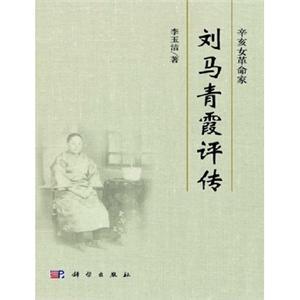 辛亥女革命家刘马青霞评传