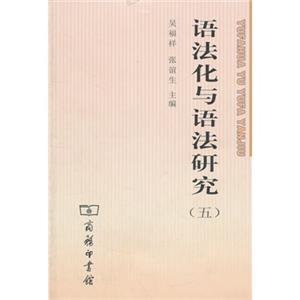 语法化与语法研究(五)