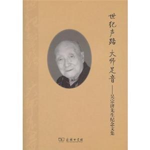 世纪声路大量足音吴宗济先生纪念文集