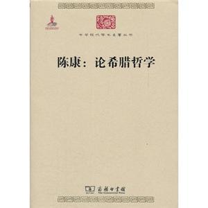 陈康论希腊哲学(中华现代学术名著丛书)