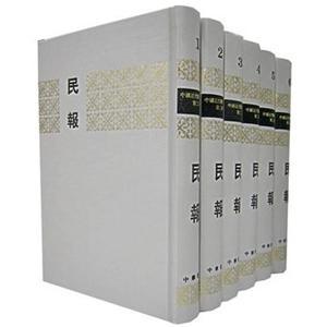 民报(全6册)