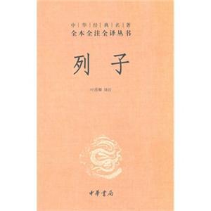 列子(中华经典名著全本全注全译丛书)