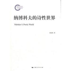 纳博科夫的诗性世界