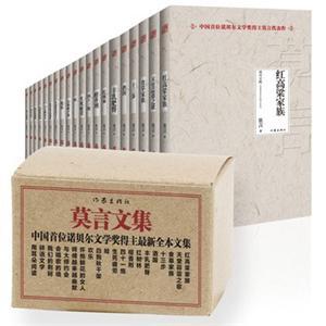 莫言文集(平装二十册)