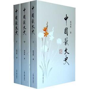 中国散文史(全三册)