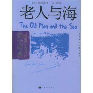 老人与海(译文经典)