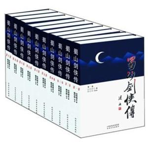 蜀山剑侠传(全十卷)