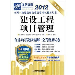 2012建设工程项目管理