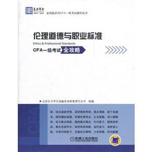 伦理道德与职业标准CFA一级考试全攻略