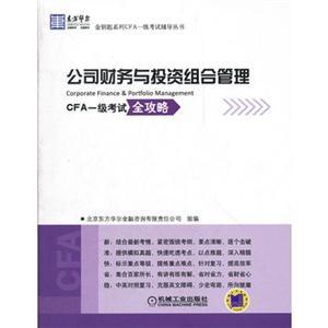 公司财务与投资组合管理:CFA一级考试全攻略