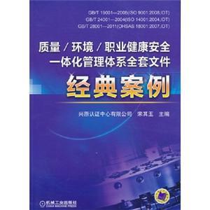 质量/环境/职业健康安全一体化管理体系全套文件经典案例