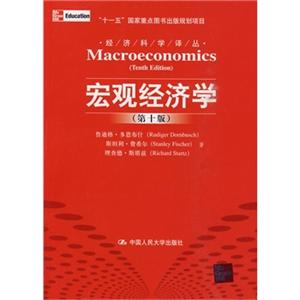 宏观经济学(第十版)