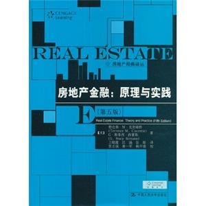 房地产金融:原理与实践(第五版)
