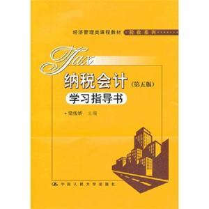 纳税会计学习指导书(第五版)