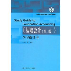 基础会计学习指导书(第二版)