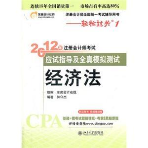 经济法(2012年注册会计师考试应试指导及全真模拟测试)