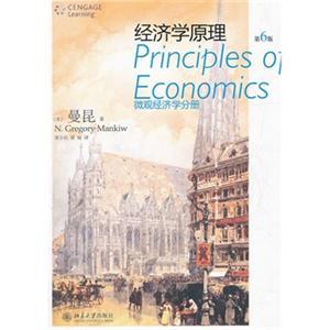 经济学原理-微观经济学分册(第6版)
