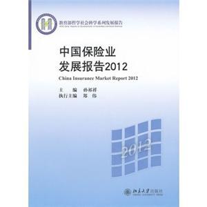 中国保险业发展报告2012